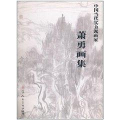 Xiao Yong Paintings - Chinese painter of contemporary power(Chinese Edition): XIAO YONG