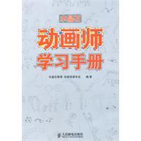 Crystal animators learning manual(Chinese Edition): BEN SHE
