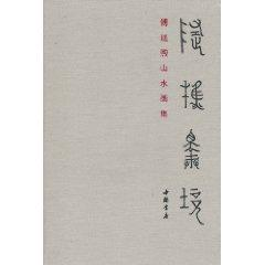 Choose territory with firewood. Fu Ting Xu landscape set(Chinese Edition): FU TING XU