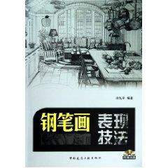 Performance of pen drawing techniques (including CD-ROM)(Chinese Edition): LENG XIAN PING
