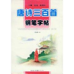 Three Hundred Tang Poems pen copybook(Chinese Edition): LUO PEI YUAN