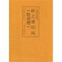 Zhao Zhiqian Indian Wind - (with Hu Ge)(Chinese Edition): WU OU