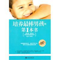 Develop the best boy's first book(Chinese Edition): CHENG WEN