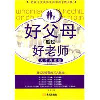 Good parent is better than a good teacher - a genius Collector's Edition(Chinese Edition): ...