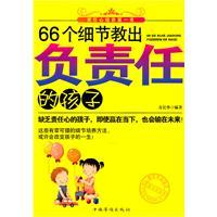 66 details of the responsibility to teach children(Chinese Edition): SHOU CHANG HUA