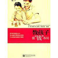 Teach children to put money layout(Chinese Edition): ZHANG LING LING
