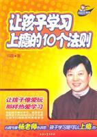 Let the children of the 10 laws of addiction(Chinese Edition): YANG XIA