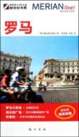 Rome - Merian Travel Guide - ultra-fine map functional(Chinese Edition): PAI ER CI