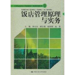 Hotel Management Principles and Practice (21st Century: ZHONG XIAO DONG