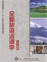 The new tourism school(Chinese Edition): ZHENG QUN MING