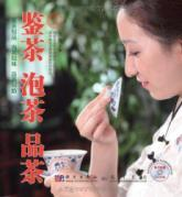 Kam tea tea tea - (with CD-ROM)(Chinese Edition): WANG GUANG ZHI
