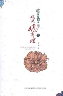 Rational po po said. Daughter in law daughter in law that justified -2(Chinese Edition): GU YANG