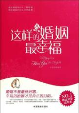 This kind of marriage the happiest(Chinese Edition): DU HUI HUI