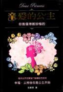 Dear Princess - you deserve to be treasured(Chinese Edition): ZHANG MENG EN