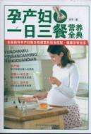Maternal nutrition three meals a day full Code(Chinese Edition): SHI KE