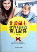 Rangaizuozhu - stylish new mom parenting by: ZHENG YING