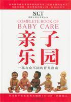 Qinzileyuan: a unique parenting guide(Chinese Edition): DA FU NI MI TE LAN DE