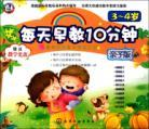 3-4 years old - Family Edition - 10 minutes a day early education - teaching CD gift(Chinese ...
