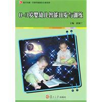 0-3 years old infants Intelligence Development and Training(Chinese Edition): ZHAO FENG LAN
