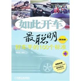 So the smartest car - good driver 100 standards - universal version(Chinese Edition): CHEN XIN YA