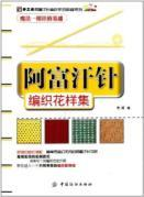 Needle knitting patterns set in Afghanistan(Chinese Edition): A YING