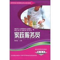 Domestic workers: HUANG XIN YUN ZHU