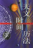 Astronomical calendar time(Chinese Edition): LI ZHI PING / JIA HUAN GE
