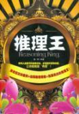 Reasoning Wang(Chinese Edition): CAO BO