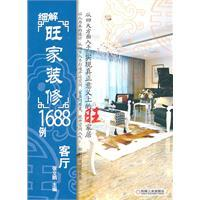 Living room - fine solution prosperous home decoration 1688 cases(Chinese Edition): ZHANG LI PENG