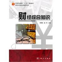 Comprehensive knowledge of financial(Chinese Edition): CHEN XUE SONG