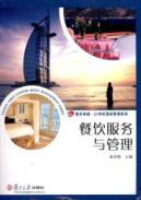 Food service and management(Chinese Edition): ZHAO QING MEI