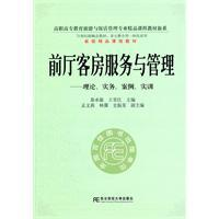 Lobby customer service and management - theory practice. Case. Training(Chinese Edition): QIN CHENG...