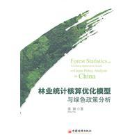 Optimization model of forestry statistics and green accounting policy analysis(Chinese Edition): ...