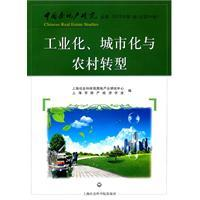 Industrialization. of urbanization and rural transformation(Chinese Edition): BEN SHE