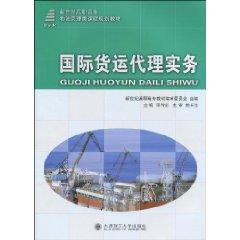 International freight forwarding practice(Chinese Edition): YAO CHANG JIA