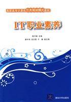 IT professionalism - vocational teaching(Chinese Edition): CHEN SHOU SEN