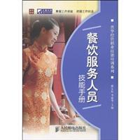 Meal service manual skills(Chinese Edition): TENG BAO HONG. LI JIAN HUA
