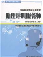 Assistant Call Services Division - (National Vocational Qualifications three)(Chinese Edition): BEN...