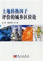 Conversion factor of urban and rural land location on the evaluation(Chinese Edition): YU LIANG