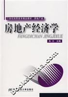 Real Estate Economics(Chinese Edition): ZHU JIANG