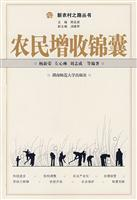 Tips for increasing farmers' income(Chinese Edition): YANG XIN RONG.