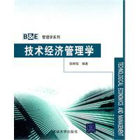 Technical and Economic Management(Chinese Edition): ZOU HUI XIA