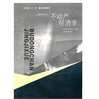 Real Estate Economics(Chinese Edition): CHEN LONG GAO