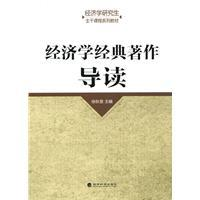 Economics classics REVIEW(Chinese Edition): XU QIU HUI