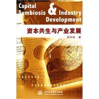 Symbiosis and industrial development of capital: HE PING LIN