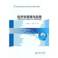 Economics Principles and Applications(Chinese Edition): LI HAI LIANG
