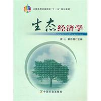 Ecological Economics(Chinese Edition): LIANG SHAN JIANG