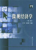 Microeconomics (third edition) Business School Library(Chinese Edition): LIU DONG /