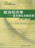 Political Economy: Basic Theory and New Developments(Chinese Edition): DENG HAI CHAO DU YUE PING ...