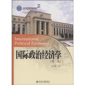 International Political Economy (second edition)(Chinese Edition): ZHU WEN LI